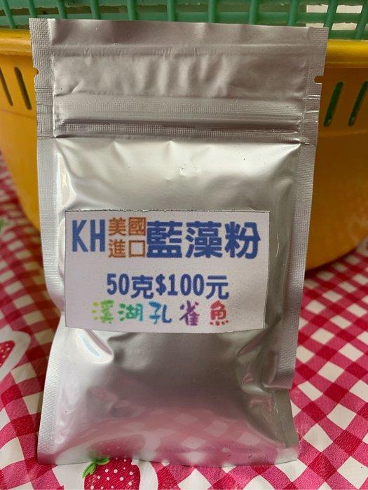 【現貨】【溪湖孔雀魚】KH 美國進口藍藻粉 50克(袋裝) 孔雀魚 鬥魚都適用