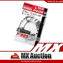 MX Auction - [VS-102] KYO-EI 日本製 汽車 車軨 通用 墊片 5mm Made In Japan Wheel Spacer (銀色)