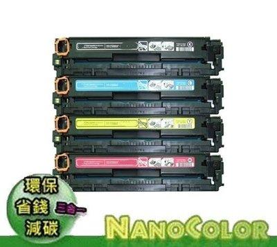 【彩印】HP 1415fn 1525nw 四色環保匣 CE320A CE321A CE322A CE323A 128A