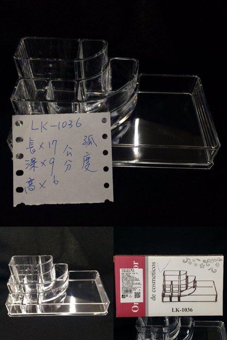 【現貨】熱銷壓克力透明時尚置物收納盒 / 唇膏 / 刷具 / 化妝品 / 保養品 儲物盒/美妝小物Lk-1036