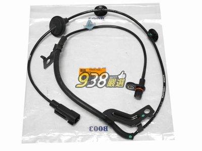 可自取 938嚴選 正廠 LANCER FORTIS 2008- ABS感應線 ABS剎車煞車感應器 中華三菱原廠