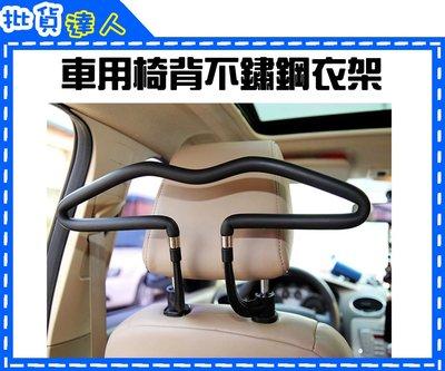 【批貨達人】車用椅背衣架 汽車不銹鋼多...