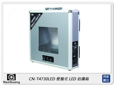 ☆閃新☆NANGUANG 南冠 CN-T4730LED 便攜式LED拍攝箱(公司貨) 燈箱 可調光 高顯色