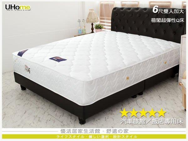 床墊 彈簧床【UHO】Kailisi卡莉絲名床-薇閣 6尺雙人加大彈性 Q床 床墊 免運費