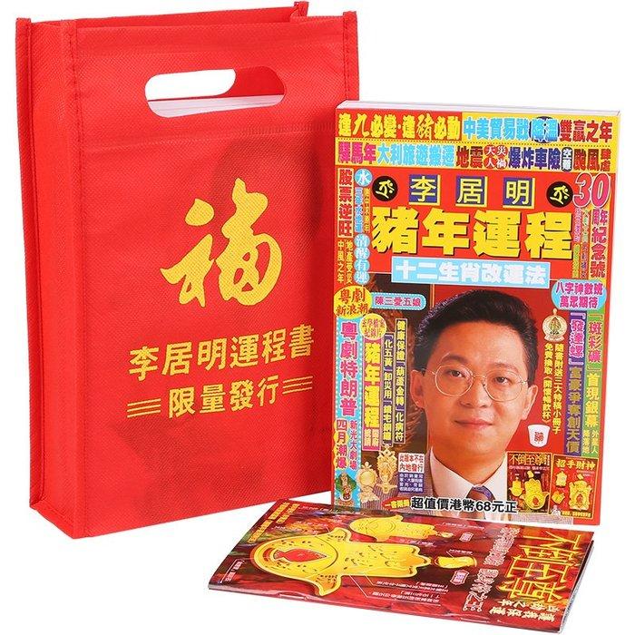 新品上市#香港李居明2020年運程李居明鼠年運程李居明2020運程正版