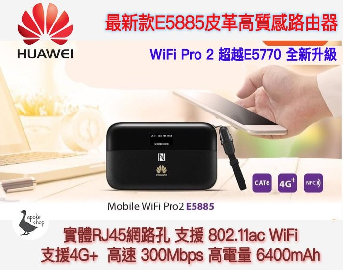 新款 華為 CA 4G E5885ls-93a Wifi Pro 2 e5770 ( e5787 e5577 e5788