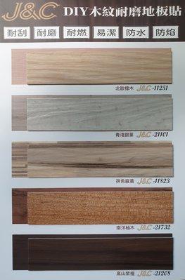 美的磚家~最新!自黏式背膠(本賣場僅此款)木紋DIY塑膠地磚塑膠地板~寬尺寸23cmx91cmx2m/m每坪只要800元