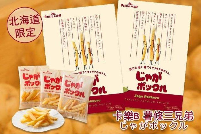 日本限定北海道薯條三兄弟