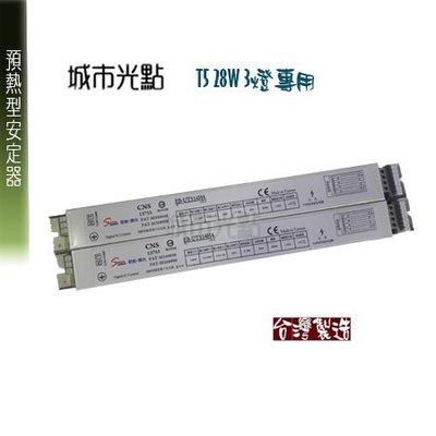 【城市光點】【T5安定器】台灣製造 CNS認證 預熱型電子式安定器 T5 28W*3燈專用 1對3  全電壓