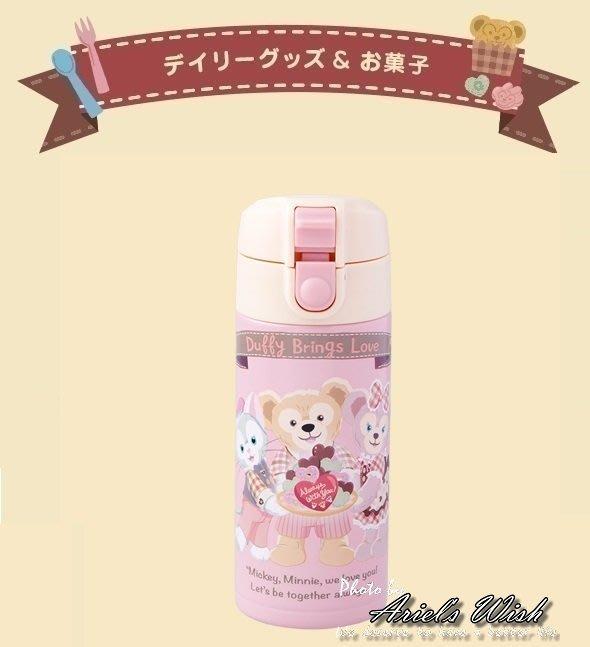 Ariel's Wish日本東京迪士尼Duffy達菲熊雪莉玫傑拉托尼傑拉東尼情人節禮物情侶水壺水杯保冰彈跳式保溫瓶-現貨