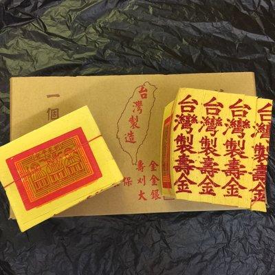環保天公金10包 壽金5箱 小銀3