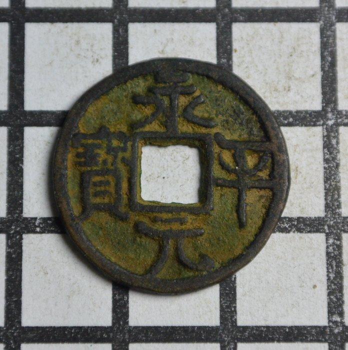 特價商品 五代十國 前蜀 永平元寶