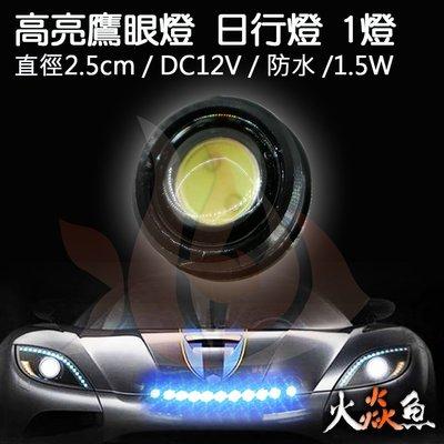 火焱魚 LED 鷹眼燈 1.5W 高亮 2.5cm 白色 防水 倒車燈 日行燈 霧燈 魚眼 超亮