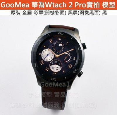 【GooMea】原裝 彩屏 華為 Watch 2 Pro 1.2吋模型展示Dummy樣品包膜假機道具沒收玩具摔機拍戲