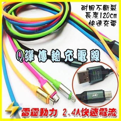 2.4A高速傳輸線 Q彈線 TypeC快充線 ipad Air Pro mini ZenFone3 A7 A8 A9 J7 G5 V20 S8+ Note8