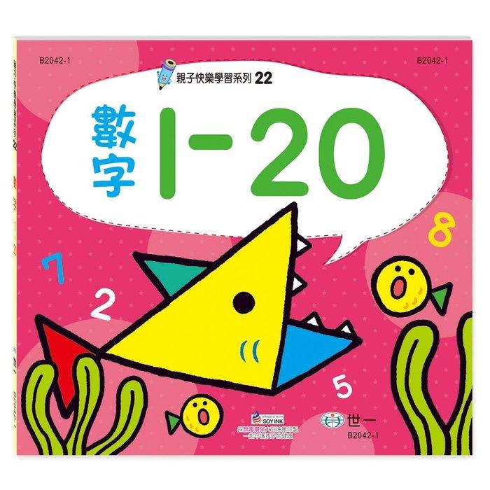☆天才老爸☆→【世一】練習簿:數字1-20(親子22)  B2042-1