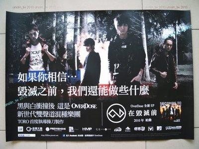 海報滿3張免運~OVERDOSE 樂團【在毀滅前】台灣成軍獨立迷幻搖滾OVER DOSE合唱團專輯宣傳~全新大橫款免競標