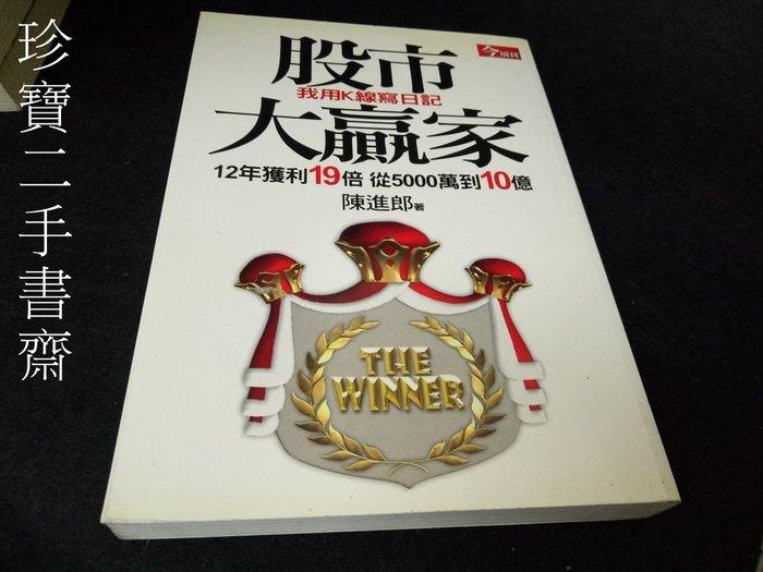【珍寶二手書齋FA167】股市大贏家 我用K線寫日記 ISBN:9789868085725陳進郎 今周文化