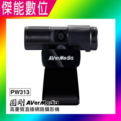 圓剛 AVerMedia PW313 1080P 高畫質網路攝影機 直播攝影機 Live Streamer CAM