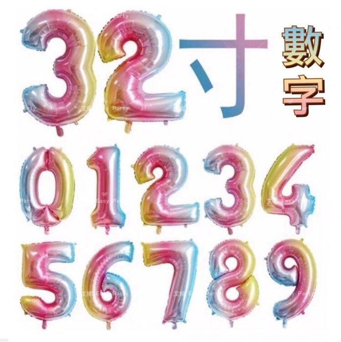 ◎艾妮 EasyParty ◎ 現貨🎈【32寸漸層數字氣球】 彩虹大 數字氣球 派對佈置 生日數字 鋁箔氣球 生日派對