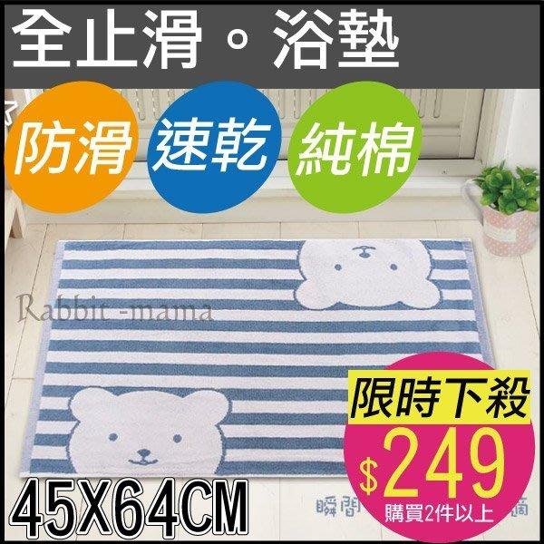 兔子媽媽/純棉防滑浴墊/双星GEMINI雙星條紋小熊.浴室防滑地墊/止滑腳踏墊/寵物地毯/好收納