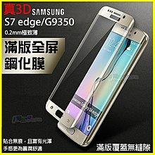 9H日本板硝子強化曲面玻璃 S6 S7 S8 S9 S10 + edge plus/Note 8 9 熱彎3D全覆蓋滿版防爆保護貼 鋼化膜 康寧同等級玻璃