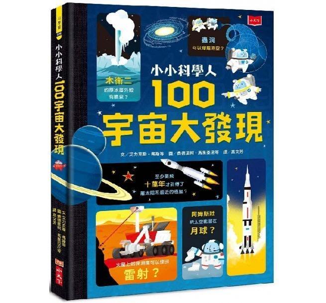 ☆天才老爸☆→【小天下】小小科學人:100宇宙大發現→實驗好點子 步驟清楚 做法簡單 親子讀物
