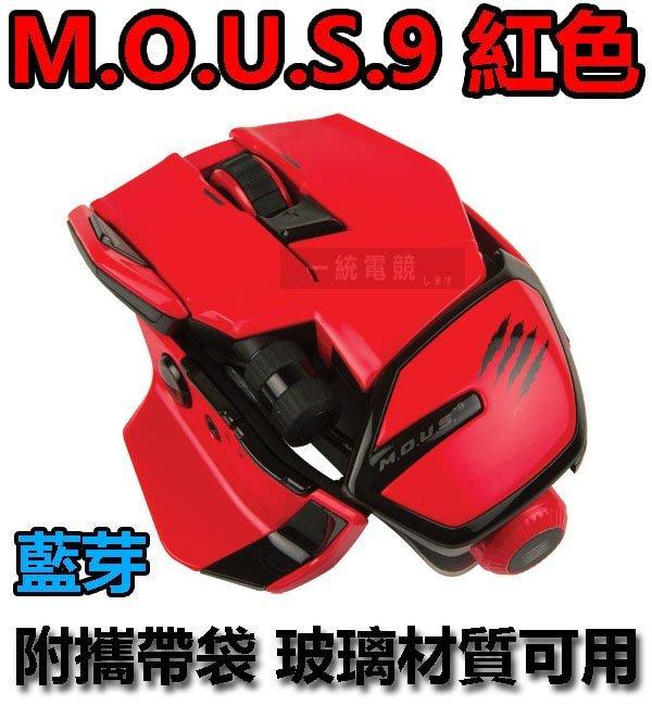 【一統電競】美加獅 Mad Catz Cyborg M.O.U.S. 9 鏡面紅 無線藍芽4.0滑鼠 變形金剛 附攜帶袋