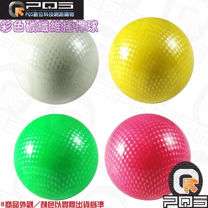 ╭☆台南PQS╮彩色碳纖維搖桿球 搖桿 大型電玩週邊