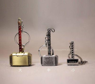 LIOU栗欧~全新正版 復聯 模型 雷公神錘子 合金金屬材質 模型鑰匙扣掛件