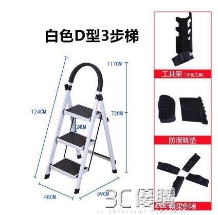 家用梯子室內人字摺疊四步五步踏板爬梯加厚鋼管伸縮多功能扶樓梯DBX