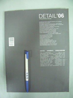 【姜軍府】《DETAIL雜誌'06期》2006年度特刊 空間設計細部規劃 傢飾雜誌建築設計室內設計 K
