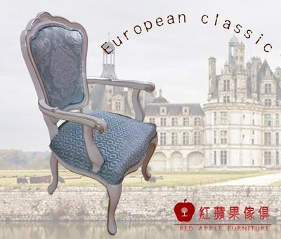 [紅蘋果傢俱] CT-05餐椅 新古典系列 扶手椅 書桌椅 電腦椅 辦公椅 金箔 銀箔 雕刻 雕花