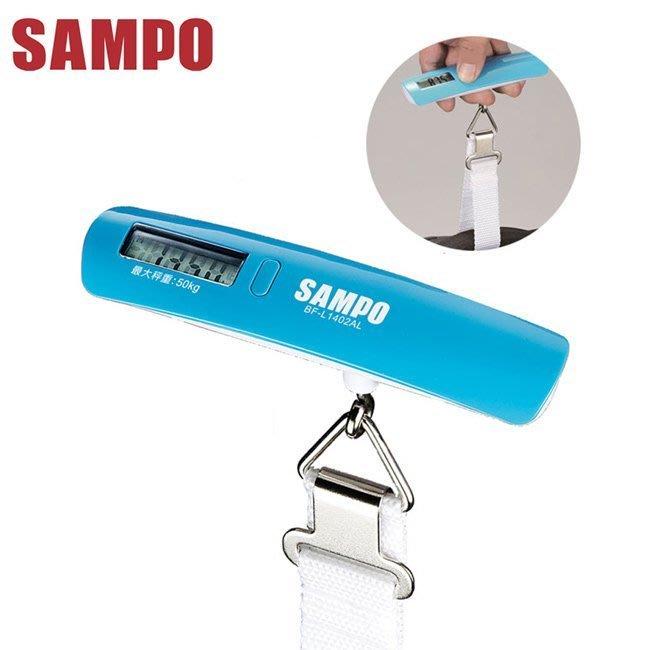 《電氣男》SAMPO聲寶 行李秤/電子吊秤 BF-L1402AL
