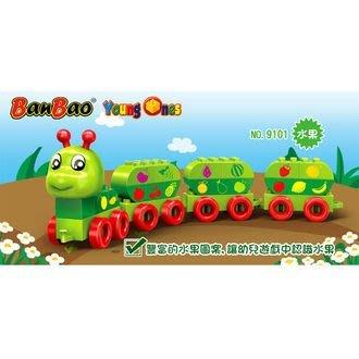 【小瓶子的雜貨小舖】BanBao 邦寶 積木 大顆粒系列-毛毛蟲-水果 9101 (樂高通用) 39pcs