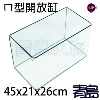 AA。。。青島水族。。。OT-L-45台灣UP雅柏-EASY TANK五合一ㄇ型開放缸=高透明45*21*26cm