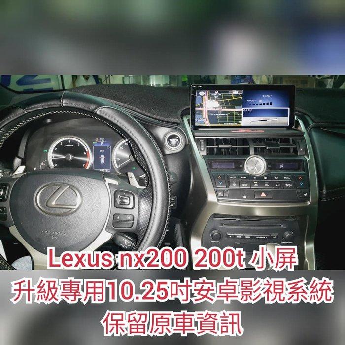 LEXUS☆NX-200*200T*15~20年 原小螢幕 升級專用10.25吋安卓上網*導航*YouTube*網路電視