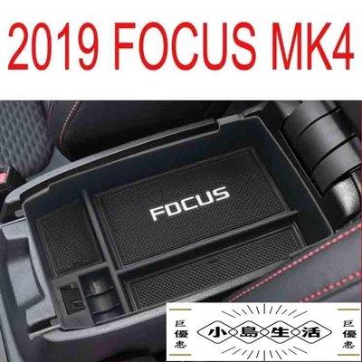 特價折扣福特Ford 2019 MK4 FOCUS 4門/ 5門 中央扶手 置物盒 儲物盒 收納盒 零錢盒 中央扶手盒FORD汽車配件美容改裝生活