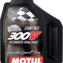 【魔特 MOTUL】300V、5W30、雙酯基全合成機油、2L/罐【歐洲進口】單買區