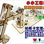 崴翔工藝(小小工程師系列)- EN- 04液壓機械挖...