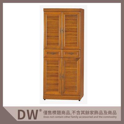 【多瓦娜】實木樟木色百葉6尺高鞋櫃(#815) 19046-267003