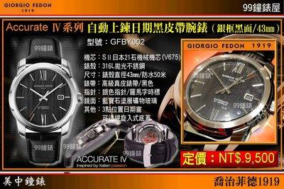 """【美中鐘錶】GIORGIO FEDON""""Accurate IV系列""""自動上鍊日期黑皮帶腕錶(43mm)GFBY002"""