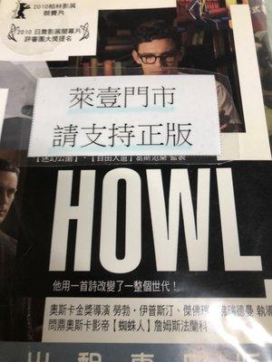 萊壹@50409 DVD 有封面紙張【HOWL】全賣場台灣地區正版片