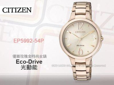 CASIO手錶專賣店 國隆 星辰手錶 CITIZEN_EP5992-54P_優雅玫瑰金時尚指針女錶_開發票
