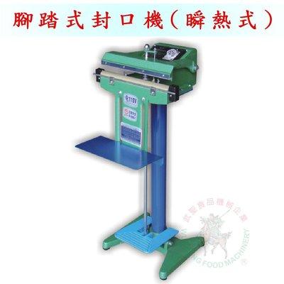 [武聖食品機械]腳踏式封口機(瞬熱式) (PE/PP/OPP/PVC/POF/塑膠袋/真空袋)