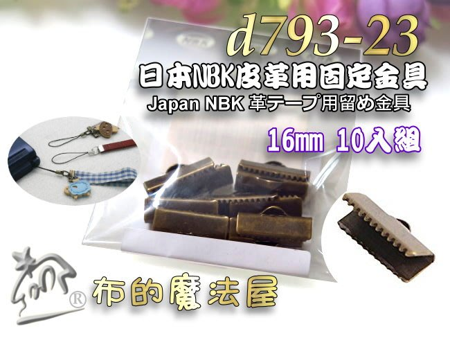 【布的魔法屋】d793-23日本NBK進口古銅10入組16mm皮革皮件固定金(日本製皮革馬口夾,蕾絲皮片收尾夾片山片夾)