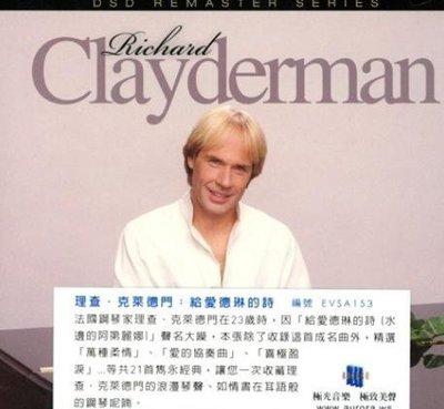 理查克萊德門 RICHARD CLAYDERMAN / BALLADE POUR ADELINE 給愛德琳的詩CD