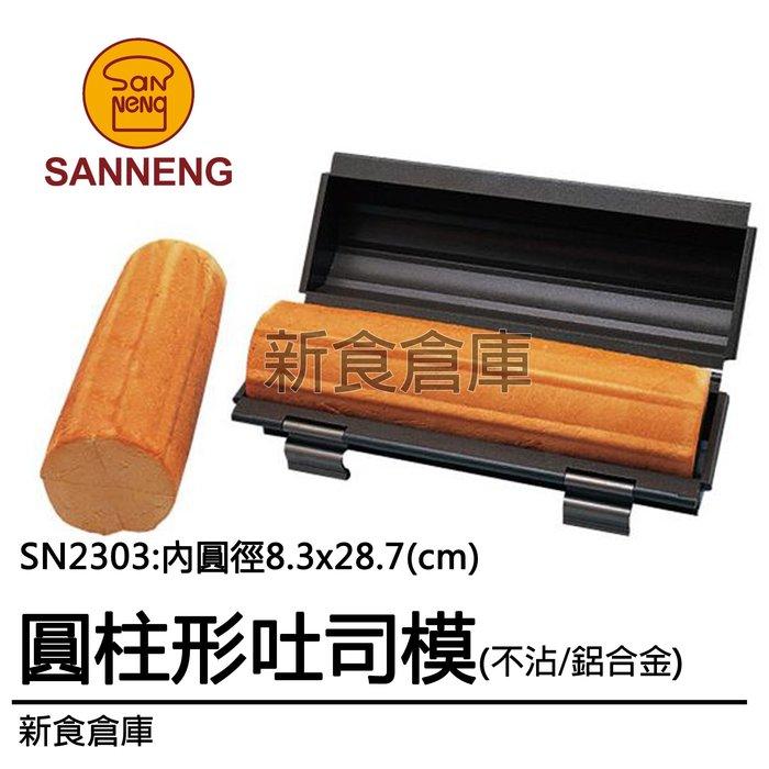 三能-圓柱形不沾吐司盒SN2303(立體吐司模.圓形吐司模.家用土思烤模.吐司模型.不沾模具)新食倉庫