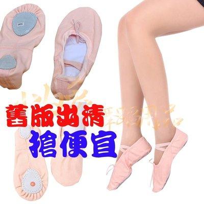 *請先詢問尺碼是否有貨 自行下單不會出貨*全布面軟鞋肉粉色布面芭蕾舞鞋(零碼出清請看說明)