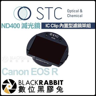 數位黑膠兔【 STC IC Clip 內置型濾鏡架組 ND400 減光鏡 Canon EOS R 】 RP R5 R6